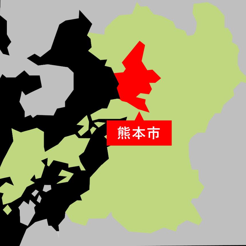 熊本県熊本市