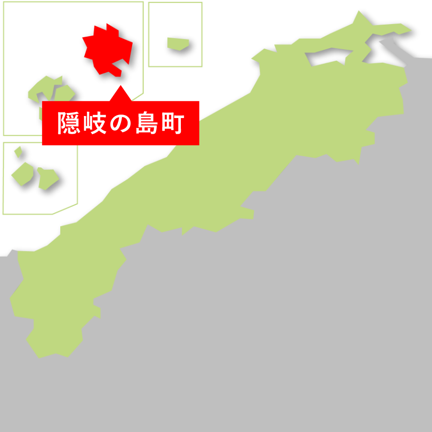 島根県隠岐の島町