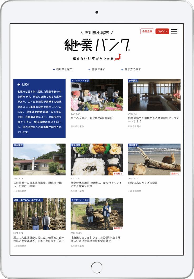 石川県七尾市継業バンクのトップページ