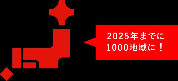 2025年までに1000地域に!